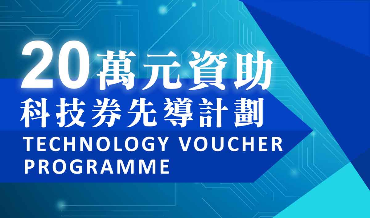 Technology Voucher Programme