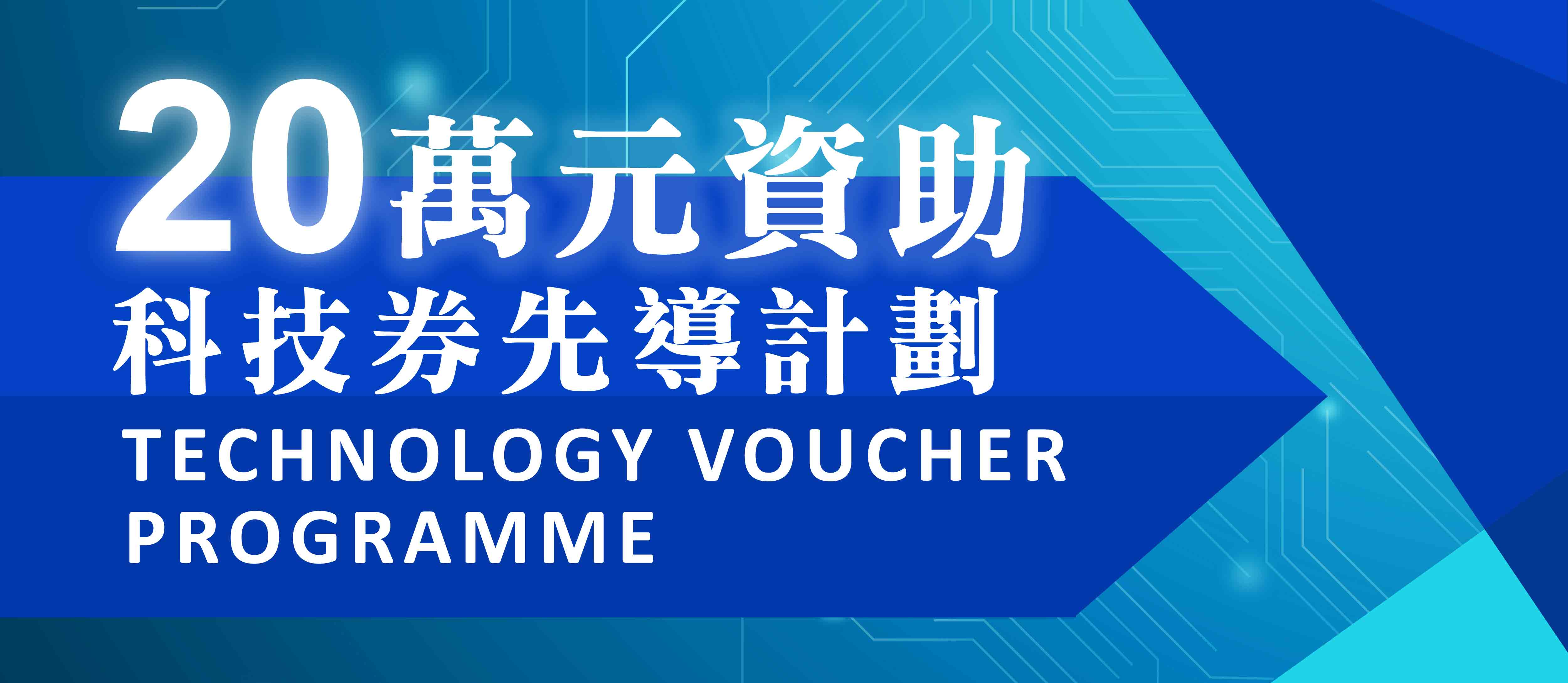 Technology Voucher Programme (TVP)